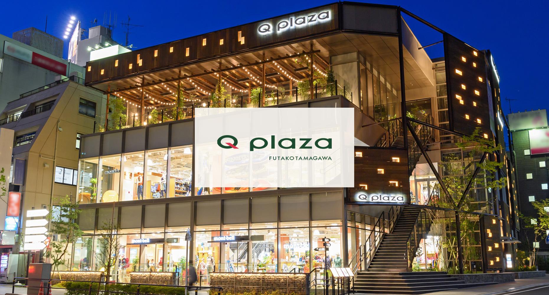キュープラザ二子玉川 Q Plaza F...